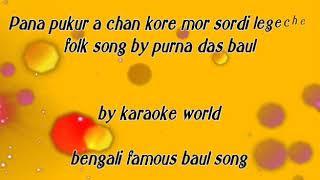 Pana Pukure Chan Kore Mor Sordi Legechhe Karaoke -9126866203