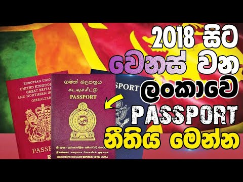Sri Lanka Passport rules changings