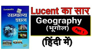 Lucent का सार || भूगोल || Geography || Lucent summary- Part 1