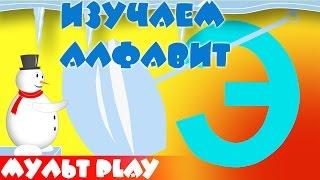 Алфавит для детей 3 4 5 6 лет. Буква Э. Учим русский алфавит для ребенка. Развивающий мультик.