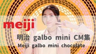 [ 日本廣告 ] 株式會社 明治 Meiji galbo mini chocolate CM 【石原さとみ】, 【中島健人・菊池風磨】 Web site : https://www.meiji.co.jp/sweets/chocolate/galbo/ #日本廣告 ...