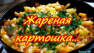 🍺Жареная картошка.🍴 Жареная картошка на сале. Fried potato in a lard