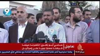 """سامي ابو زهري """"حماس"""" : انتصرنا على قوة البطش الإسرائيلية وفعلنا ما عجزت عنه الجيوش العربية أجمعها"""