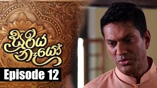 Sooriya Naayo Episode 12 | 15 - 07 - 2018 | Siyatha TV Thumbnail