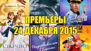 Премьеры кино 24 и 31 декабря 2015: Маленький принц, На гребне волны, Самый лучший день