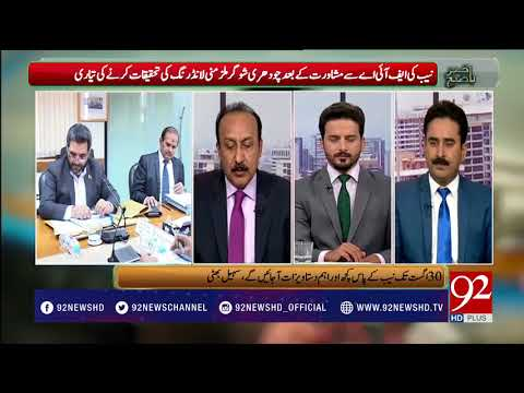 Bakhabar Subh - 19 August 2017 - 92NewsHDPlus