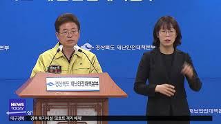 [대구MBC뉴스] 경북 복지시설 '코호트 해제'