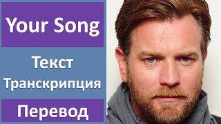 Ewan Mcgregor - Your Song - текст, перевод, транскрипция