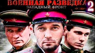 Военная разведка- Западный фронт 2 серия  Ягдкоманда, фильм второй (2010) HD