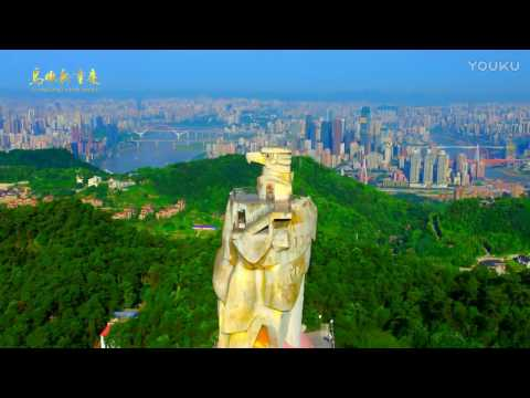 2016鳥瞰新重慶 官方高清HD 完整版2016 have a bird's eye view of the new c