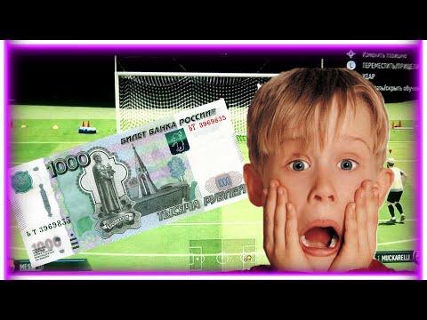 видео: КТО ПОСЛЕДНИЙ ЗАБЬЁТ ПЕНАЛЬТИ В FIFA , ТОТ ПОЛУЧИТ 1000 РУБЛЕЙ