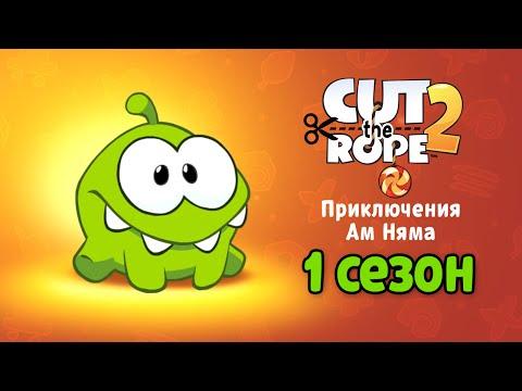 Сборник Мультиков «Приключения Ам Няма» 1 сезон. Все серии подряд на русском (Cut the Rope)