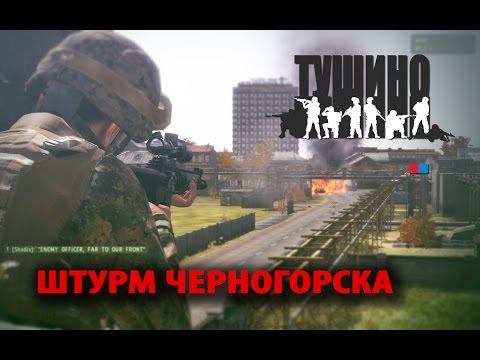 ARMA 2 АНАЛИТИКА - [Тушино]  - ШТУРМ ЧЕРНОГОРСКА