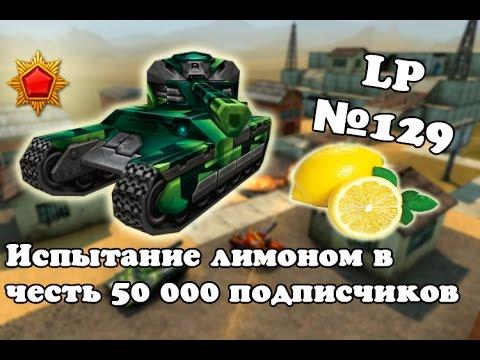Танки Онлайн   Испытание лимоном в честь 50 000 подписчиков   LP №129