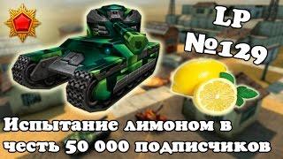 Танки Онлайн | Испытание лимоном в честь 50 000 подписчиков | LP №129