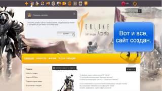 Как создать сайт гильдии для онлайн игры  Rf Online