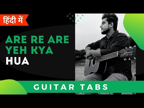 Are Re Are Yeh Kya Hua | Easy Hindi Guitar Tab/Lead Lesson For Beginners | Single String