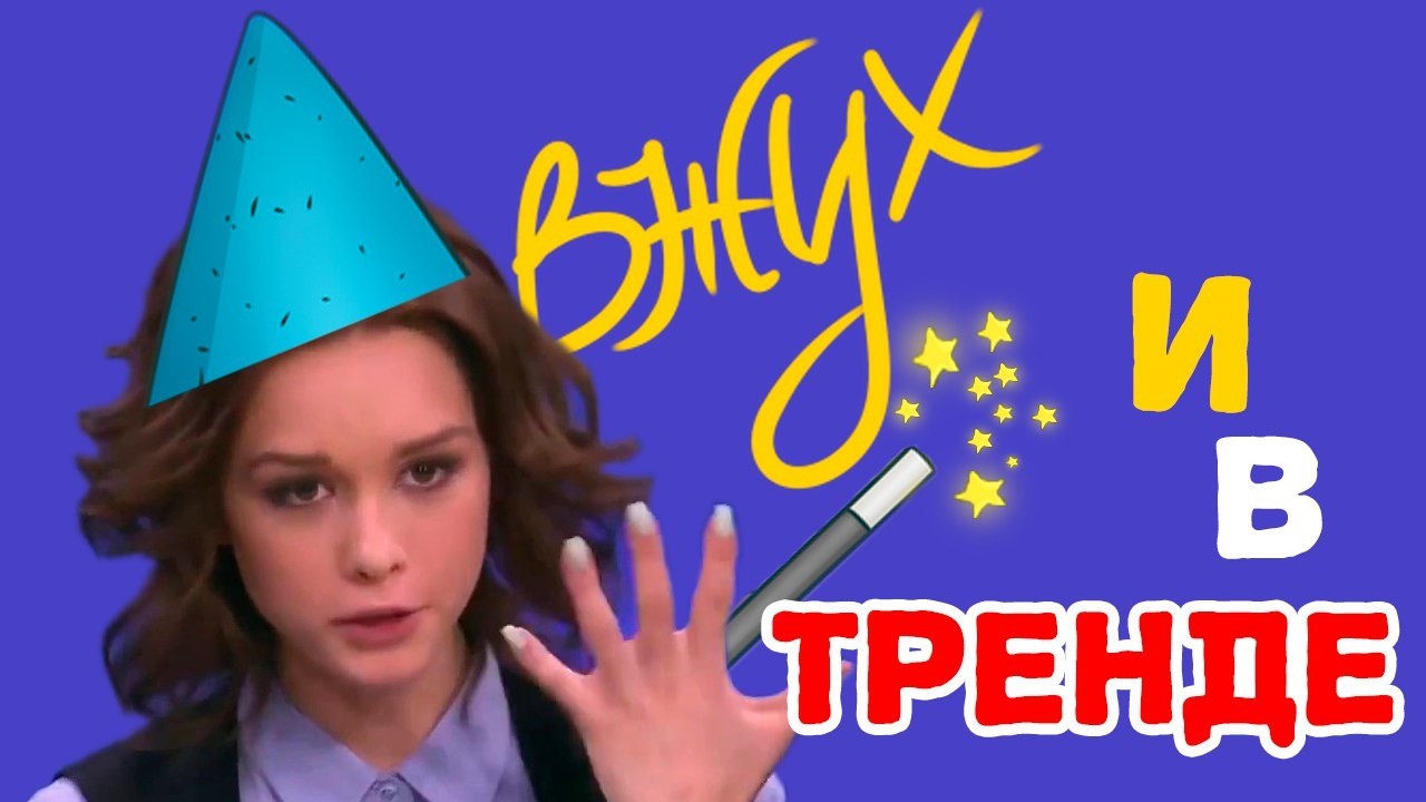 ДИАНА ШУРЫГИНА / ВЖУХ и ТОП ТРЕНДЫ YOUTUBE