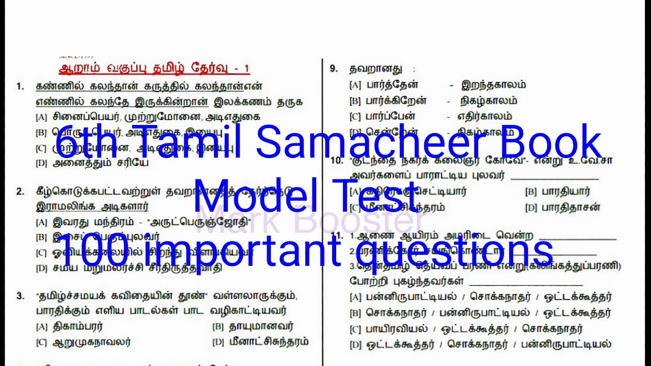 6th tamil book Model test | 100 important questions and Answers | TNPSC  Group 2 , TN forest , TN SI