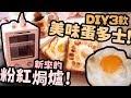 新來的粉紅焗爐♡3款雞蛋多士DIY♡mini kitchen tour Cynbunny 
