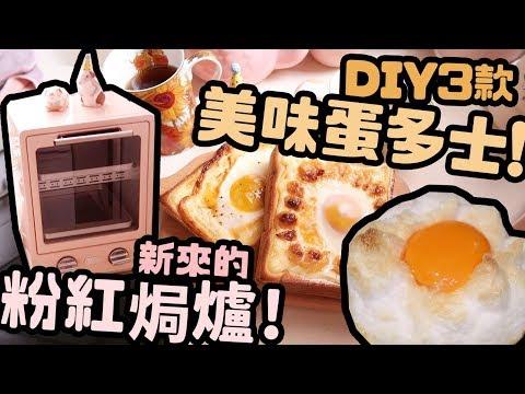 新來的粉紅焗爐♡3款雞蛋多士DIY♡mini kitchen tour|Cynbunny|