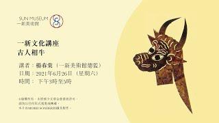古人相牛 Ox in Ancient China (26-6-2021)