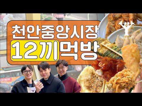 리얼 천안 맛집! 1918년부터 시작된 천안중앙시장 맛집 탐방