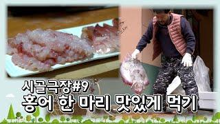 시골극장 시즌1_9편 설 명절 맞이(홍어 한 마리 맛있…