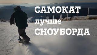 САМОКАТ лучше СНОУБОРДА Проверил на горнолыжном склоне трюковой самокат с лыжами