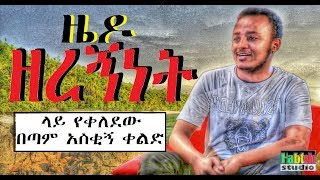 Ethiopia: ዜዶ ዘረኝነት ላይ የቀለደው በጣም አስቂኝ ቀልድ-NEW Ethiopian comedy zedo