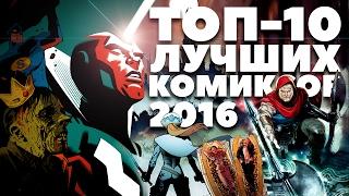 Топ-10 лучших комиксов 2016 года