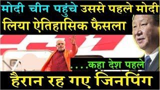 Modi ने देश के लिए लिया जबरदस्त फैसला और कर दी Jinping की हालत खराब \ Anti-Dumping Epoxy Resins  \