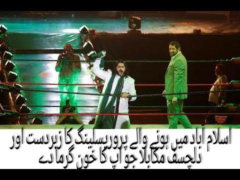 Pro Wrestling Pakistan Full Match Sport Complex Islamabad 21/5/2017