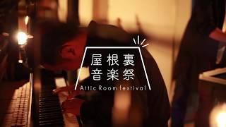 2017.5.25第3回屋根裏音楽祭@中野商店 アーティストは映画やCMなどで...