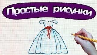 Простые рисунки #340 Платье принцессы(Все все рисунки с моего канала https://www.youtube.com/user/MsSimpleDrawings/videos Яркое платье https://youtu.be/HccVWLRtRQk Простая Зайка..., 2016-06-28T08:00:01.000Z)