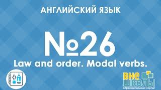 Онлайн-урок ЗНО. Английский язык № 26. Law and order / Modal verbs