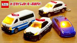 警察車両がいっぱい!トミカライトキーホルダー DX5 警察機動隊 全4種 GT-R パトカー・NV350キャラバン 遊撃車・プリウス 覆面パトカー・CX-5 パトロールカー