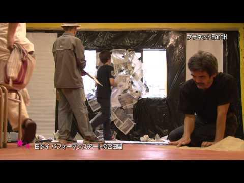 神戸ビエンナーレ2011 日タイパフォーマンスアートの2日間