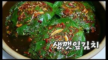 [깻잎김치 맛있게 담그는법] 찔필요없이 바로먹는 밥한그릇 뚝딱!보장! 간편한 요리