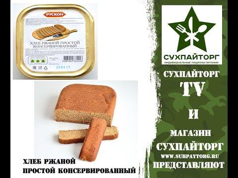 Хлеб консервированный