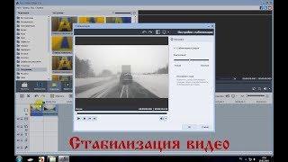 AVS Video Editor Стабилизация видео и подробные настройки формата.