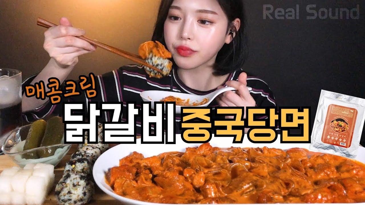 SUB[광고]꾸덕꾸덕 매콤크림닭갈비에 중국당면 주먹밥 리얼사운드 먹방 Spicy Stir-fried Chicken Mukbang タッカルビ 铁板鸡 Đac-kal-bi