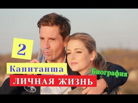 КАПИТАНША 2 сезон ЛИЧНАЯ ЖИЗНЬ и биография актеров