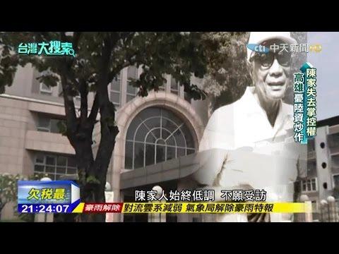 2015.06.13台灣大搜索/「南霸天陳家」繳稅冠軍 擁地面積比國稅局還大!