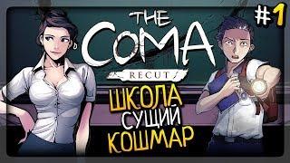 ШКОЛА – СУЩИЙ КОШМАР! ▶️ The Coma: Recut Прохождение #1