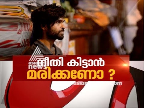 765 days : Kerala's Sreejith still seeks answers for brother's death | Asianet News Hour 14 Jan 2018