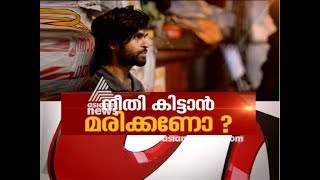 765 Days : Kerala's Sreejith still seeks answers for brother's death |