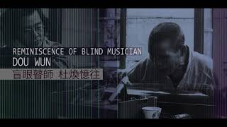 瞽師杜煥 宣傳片1 Blind Musician Dou Wun Trailer 1