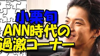 小栗旬のANN テレビでは聞けない!名物コーナー 小栗哲家 検索動画 17