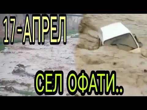САМАРКАНД СУРХАНДАРЙО СЕЛ ОФАТИ ОСТИДА..